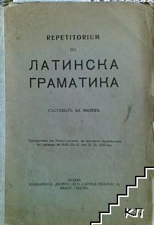 Repetitorium по латинска граматика