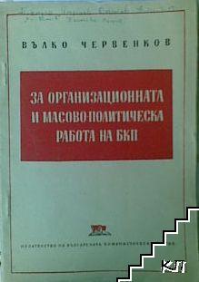 За организационната и масово-политическа работа на Българската Комунистическа партия: доклад, изнесен пред 3. конференция на БКП 8 юни 1950 г.