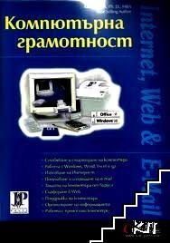 Компютърна грамотност
