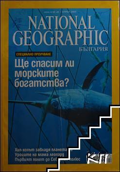 National Geographic: Ще спасим ли морските богатства