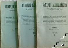 Българско законодателство. Тримесечно издание. Кн. 1-3 / 1929