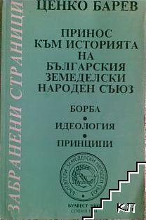 Принос към историята на Българския земеделски народен съюз. Борба, идеология, принципи