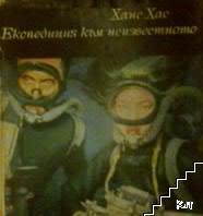 Експедиция към неизвестното