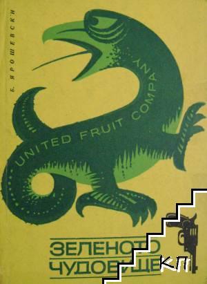 Зеленото чудовище