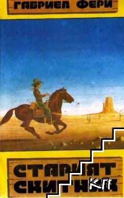 Златната долина. Част 1: Старият скитник