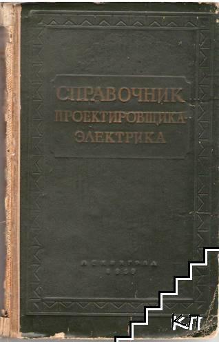 Справочник проектировщика электрика жилых и гражданских зданий