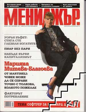 Списание Мениджър. Бр. 9 / 2011