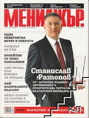 Списание Мениджър. Бр. 12 / 2011