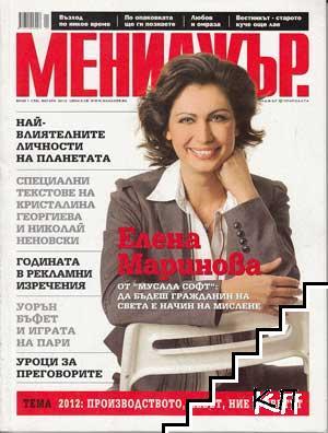 Списание Мениджър. Бр. 1 / 2012
