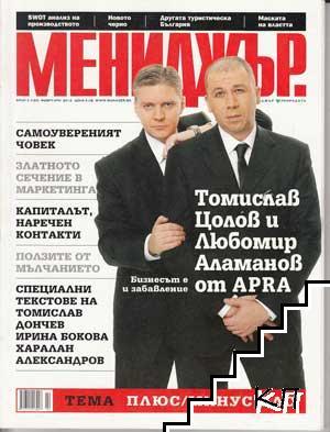 Списание Мениджър. Бр. 2 / 2012