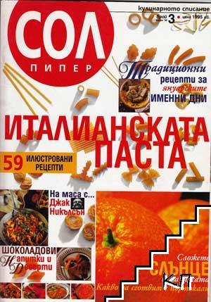 "Кулинарно списание ""Сол-пипер"". Бр. 3. Януари 1999"