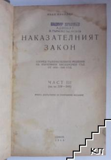 Наказателният закон според тълкувателните решения на Върховния касационен съд от 1896-1945 год. Част ІІІ (чл. чл. 319-544)