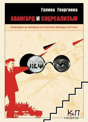 Авангард и соцреализъм. Проблемът за лириката в Русия през периода 1917-1934