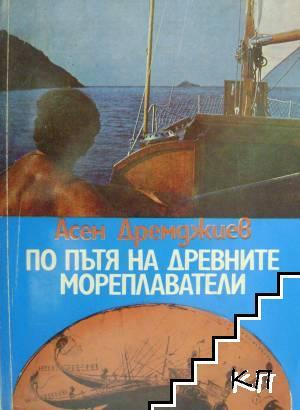 По пътя на древните мореплаватели