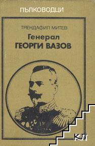 Генерал Георги Вазов