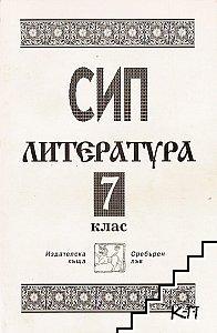 СИП литература 7. клас