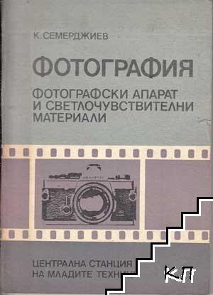 Фотография. Книга 1: Фотографски апарат и светлочувствителни материали