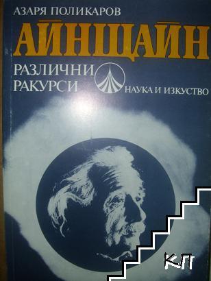 Айнщайн: различни ракурси