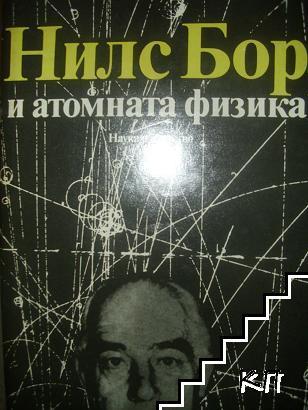 Нилс Бор и атомната физика