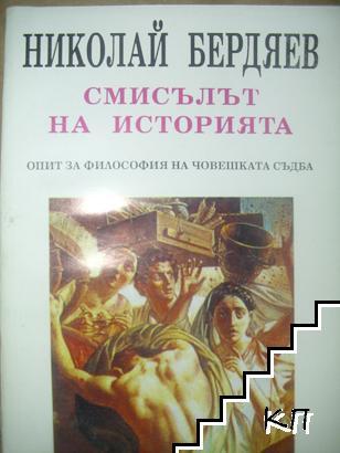 Смисълът на историята
