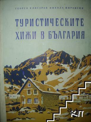 Туристическите хижи в България