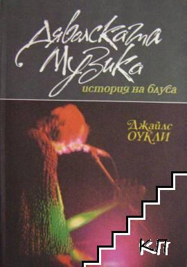 Дяволската музика - история на блуса