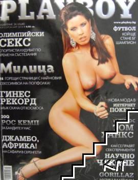 Playboy. Бр. 97 / 2010