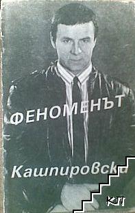 Феноменът Кашпировски