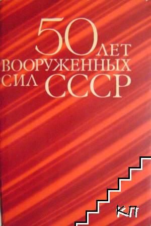 50 лет вооруженных сил СССР - 1918 / 1968