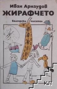 Жирафчето
