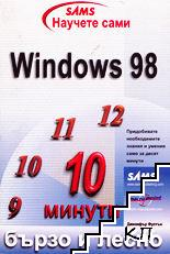 Научете сами Windows' 98 бързо и лесно