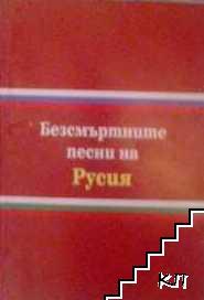 Безсмъртните песни на Русия