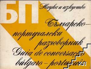 Българско-португалски разговорник
