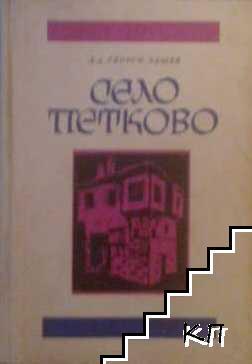 Село Петково