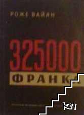 325 000 франка
