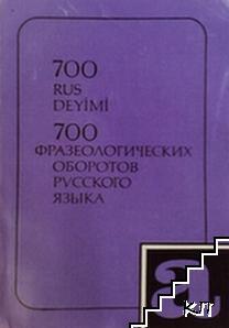 700 rus deyimi / 700 фразеологических оборотов русского языка