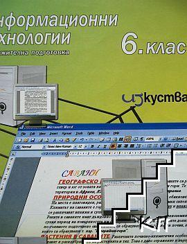 Информационни технологии 6. клас