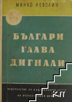 Българи глави вдигнали
