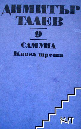 Съчинения в единадесет тома. Том 9: Самуил. Книга 3. Погибел