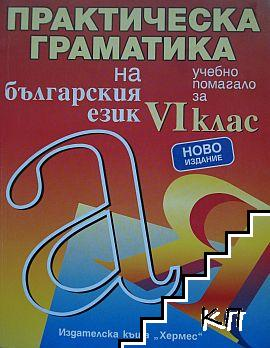 Практическа граматика на българския език, учебно помагало за 6. клас