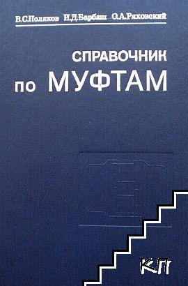 Справочник по муфтам