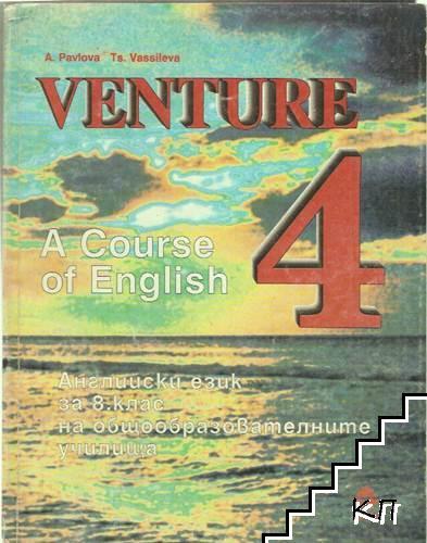 Venture 4: A Course of English