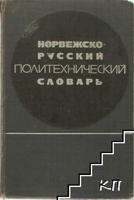 Норвежско-русский политехнический словарь