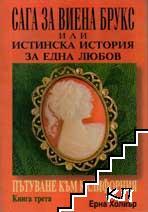 Сага за Виена Брукс или истинска история за една любов. Книга 3