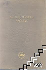 Bolgár-magyar szótár / Българско-унгарски речник