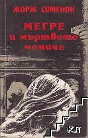 Мегре и мъртвото момиче
