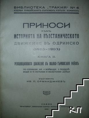 Приноси къмъ историята на възстаническото движение въ Одринско (1895-1903). Книга 3: Революционното движение въ Малкотърновския районъ