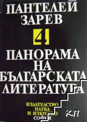 Панорама на българската литература в пет тома. Том 4