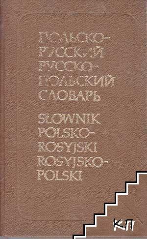 Польско-русский, русско-польский словарь / Slownik polsko-rosyjski rosyjsko-polski