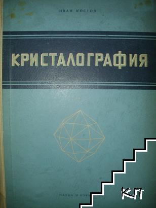 Кристалография